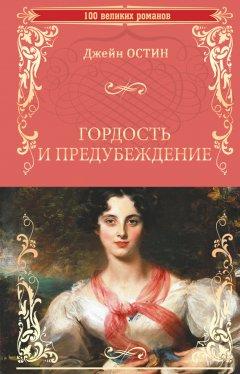 Аудиокнига гордость и предубеждение (спектакль). Джейн остин. 1813.