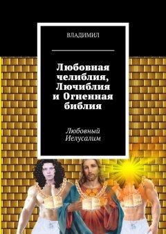 скачать книгу библия любовных отношений