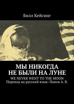 to the moon скачать на русском на андроид